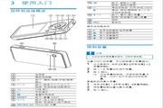飞利浦SA2CAM04 MP4播放器使用说明书