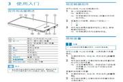 飞利浦SA2MUS32 MP4播放器使用说明书