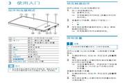 飞利浦SA2MUS16 MP4播放器使用说明书