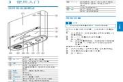 飞利浦SA2VBE32 MP4播放器使用说明书