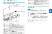 飞利浦SA2VBE16 MP4播放器使用说明书