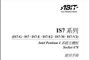 升技IS7-G主板说明书