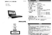 飞利浦PET725便携式DVD播放机使用说明书