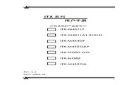 致铭 ITX-M4S4DF电脑主板 使用说明书