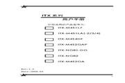 致铭 ITX-M4S1LA-4电脑主板 使用说明书