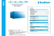 海尔 冰箱BC-110A型 说明书