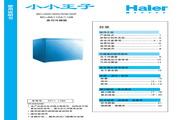 海尔 冰箱BC-50F型 说明书