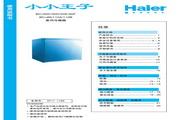 海尔 冰箱BC-50D型 说明书