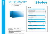 海尔 冰箱BC-50C型 说明书