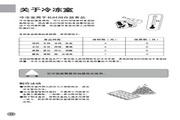 海尔 节能冰箱BCD-208K/A型 说明书