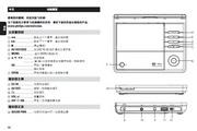 飞利浦PET816便携式DVD播放机使用说明书