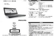 飞利浦PET825便携式DVD播放器使用说明书