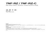 技嘉 7NF-RZ主板 使用手册说明书(中文版)