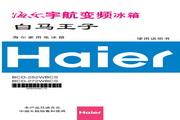 海尔 变频冰箱白马王子BCD-272WBCS型 说明书