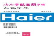 海尔 变频冰箱白马王子BCD-221BSA型 说明书
