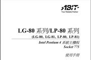 升技LP-80主板说明书