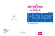 海尔 变频冰箱白马王子BCD-188BSV型 说明书