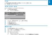 飞利浦PD7007携式DVD播放器使用说明书
