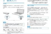 飞利浦SA080316/93 MP4播放器使用说明书
