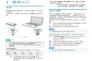 飞利浦SA080308W/93 MP4播放器使用说明书