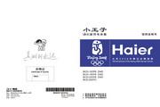海尔 冰箱BCD-205T/C型 说明书