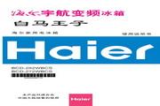 海尔 冰箱BCD-242S/E型 说明书