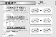 三星YP-90 MP3播放器简体中文版说明书