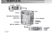 三星YP-780 MP3播放器简体中文版说明书