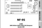 升技NF-95主板说明书