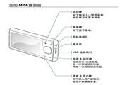 三星YP-CM3 MP4播放器简体中文版说明书