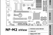 升技NF-M2 nView主板说明书