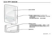 三星YP-Q1 MP4播放器简体中文版说明书