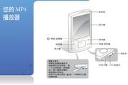 三星YP-R0 MP4播放器简体中文版说明书