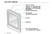 三星YP-P3 MP4播放器简体中文版说明书