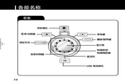 三星YP-W3 MP3播放器简体中文版说明书