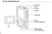 三星YP-Z5F MP3播放器简体中文版说明书