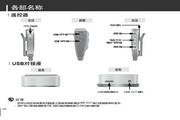 三星YH-J70 MP3播放器简体中文版说明书