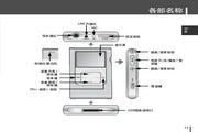 三星YH-925 MP3播放器简体中文版说明书