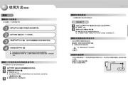 三星BR-1640 MP3播放器使用说明书