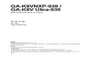 技嘉 GA-K8V Ultra-939主板 说明书