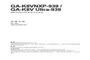 技嘉 GA-K8VNXP-939主板 说明书