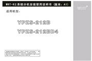 慧锐通 YPZS-212BD4楼宇对讲 安装说明书