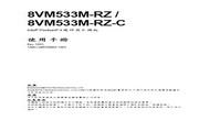 技嘉 8VM533M-RZ-C主板 说明书