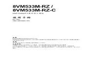 技嘉 8VM533M-RZ主板 说明书
