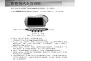 三星VY-H200 MP3播放器简体中文版说明书