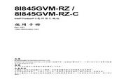 技嘉 8I845GVM-RZ-C主板 说明书<br />