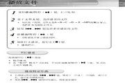 三星VYH-350 MP3播放器简体中文版说明书