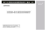 慧锐通 UZS-212ZCD8S7楼宇对讲 安装说明书