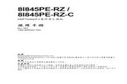 技嘉 8I845PE-RZ主板 说明书<br />