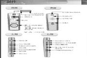 三星VYH-700 MP3播放器简体中文版说明书